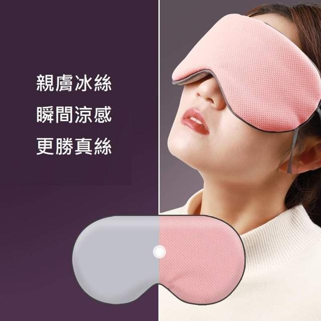 (預購S) G828 - 雙面涼感+溫感兩用遮光眼罩(一組2個)