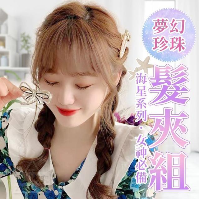 (O)預購 夢幻珍珠海星系列髮夾組 1組5入  2組入