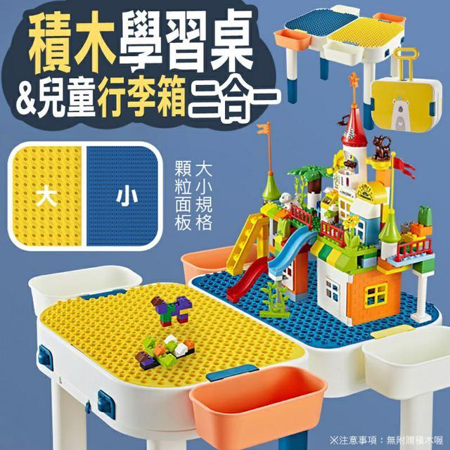 """""""旅行樂高積木桌""""外銷亞馬遜 兒童行李箱 積木折疊收納學習桌 二合一~大小規格顆粒面板(不含積木)"""