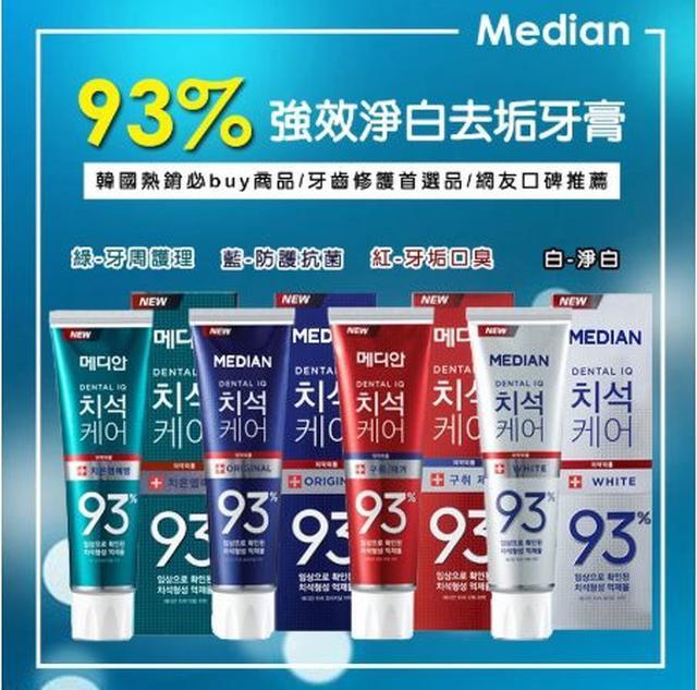 韓國Median 93%強效淨白去垢牙膏 120g
