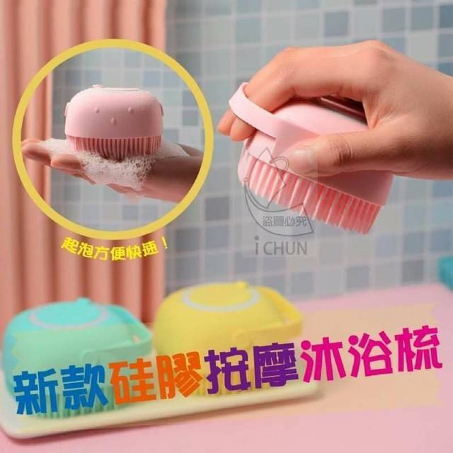 新款硅膠按摩沐浴梳