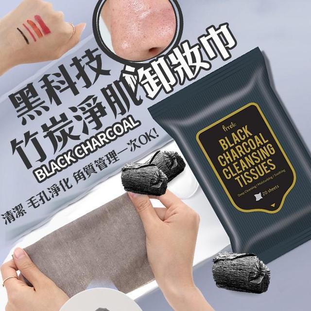 黑科技 竹炭淨肌卸妝巾20片入