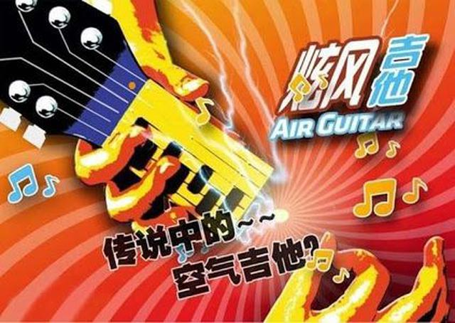 空氣吉他🎋現貨👉🏼Minoz(米諾子)