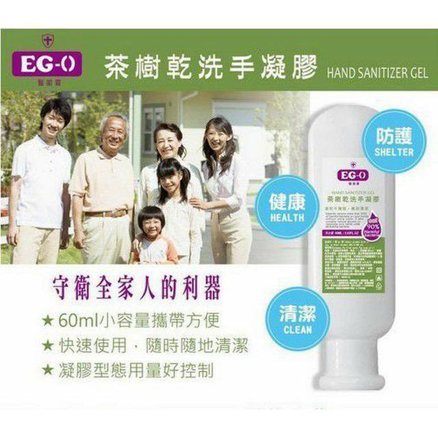 【醫菌靈EG-0茶樹抗菌乾洗手凝膠CHG】