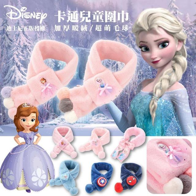 加厚暖絨 卡通兒童圍巾 超萌毛球~小公主 小英雄 穿暖暖