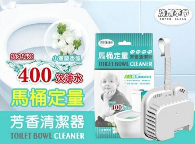 小蒼蘭馬桶-定量芳香清潔劑
