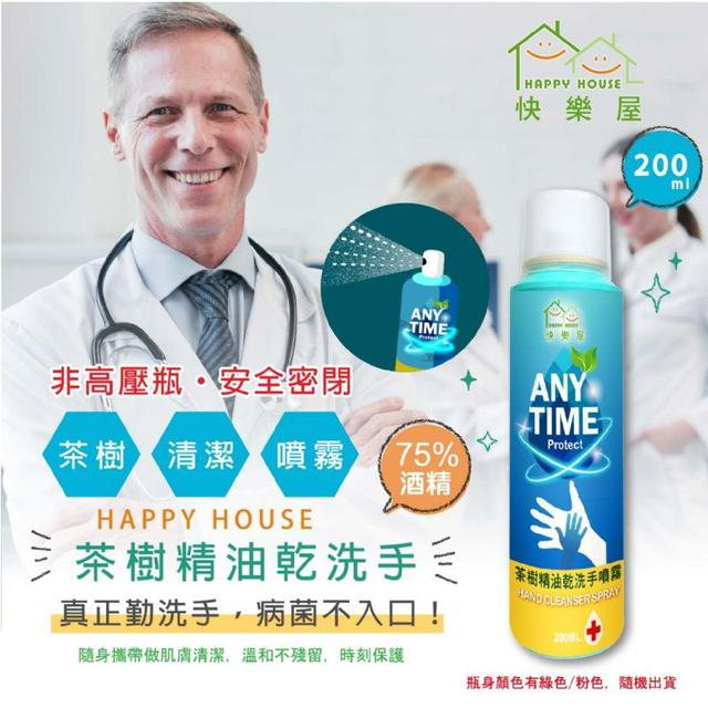 """""""鋁瓶裝""""【HAPPY HOUSE】茶樹精油 乾洗手噴霧 200ML~非高壓瓶 安全密閉"""