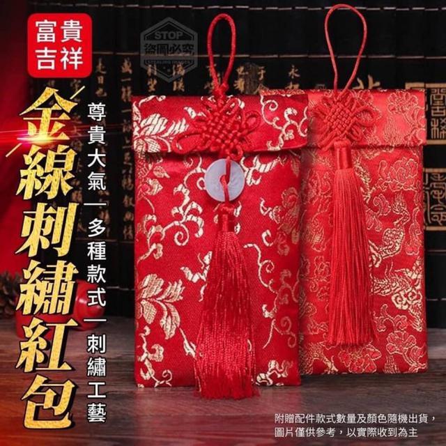 富貴吉祥金線刺繡紅包(款式隨機)