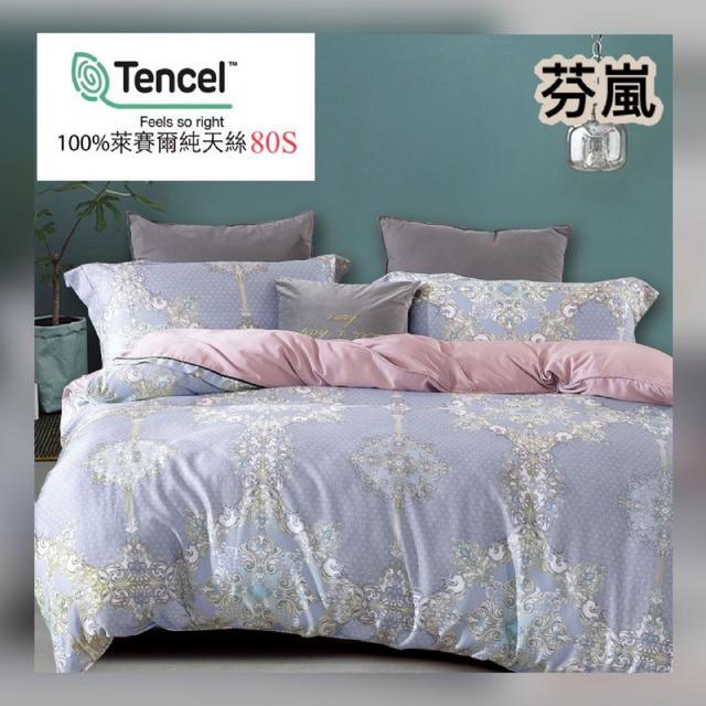#廠現 100%純天絲Tencel80s 加大雙人 四件式床包組 (附精美手提袋)