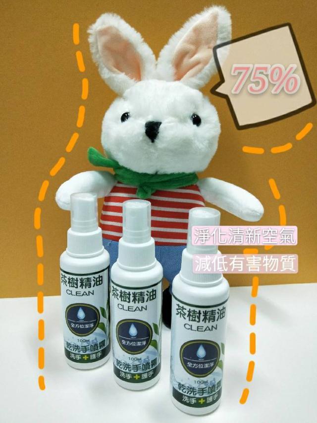 【VIVI批發網】茶樹精油噴霧 乾洗手 保濕配方 75%安全防護  維他命E 不乾燥