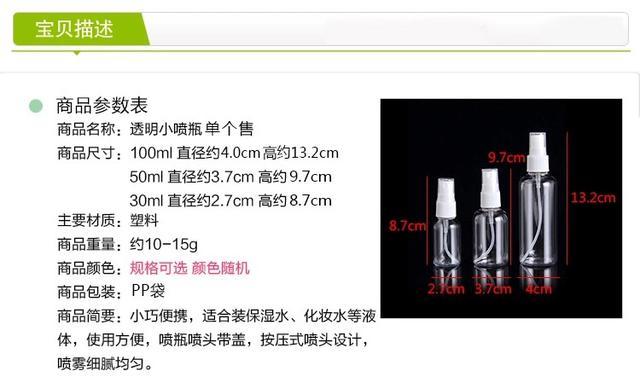 噴霧瓶(一入30ml+50ml+100ml)