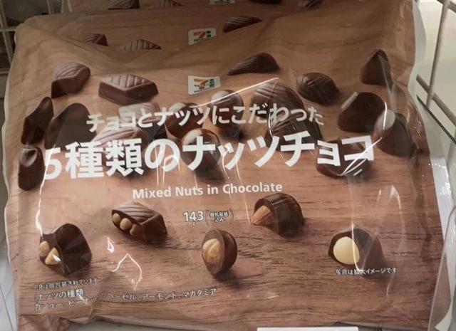 日本7-11冬季限定版綜合榛果巧克力