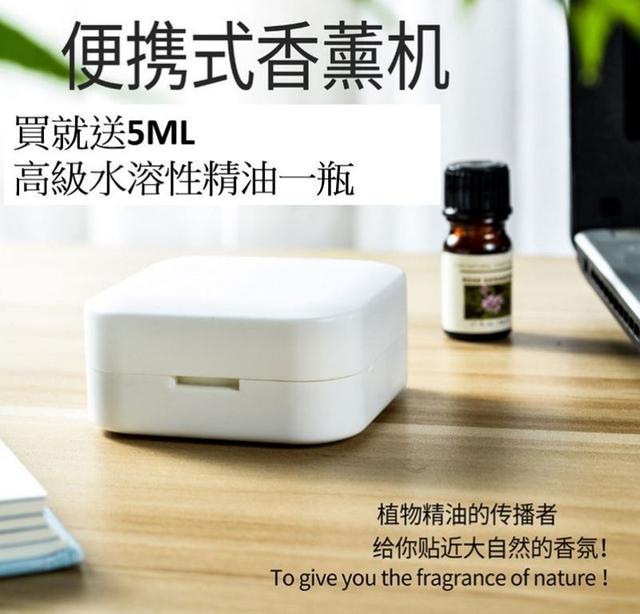 (預購e) 無印良品同款便攜式可充電無水香氛機 💯