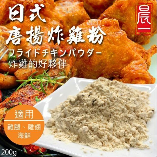 晨一鮮食-日式唐揚炸雞粉 200±5g