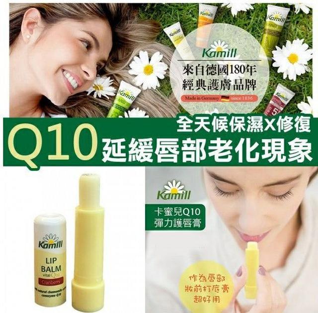 Kamill Q10撫紋彈力保濕護唇膏