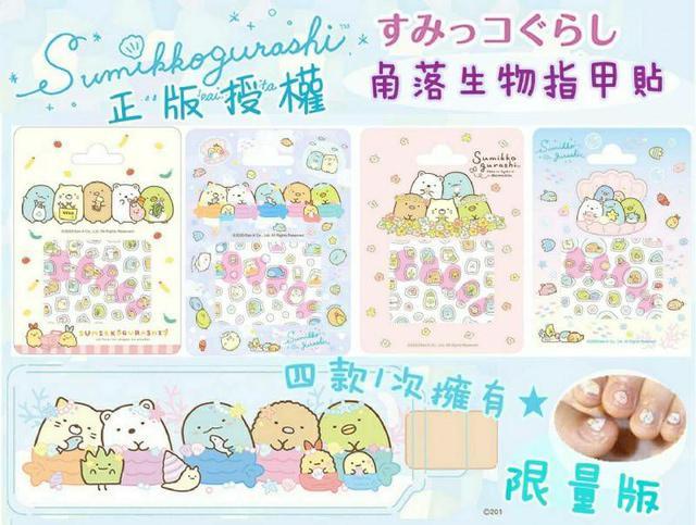 正版授權 角落生物指甲貼4片組【收單日8/30】
