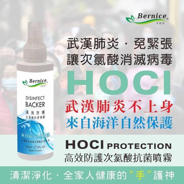 高效防護次氯酸抗菌噴霧150mlindecision❤️