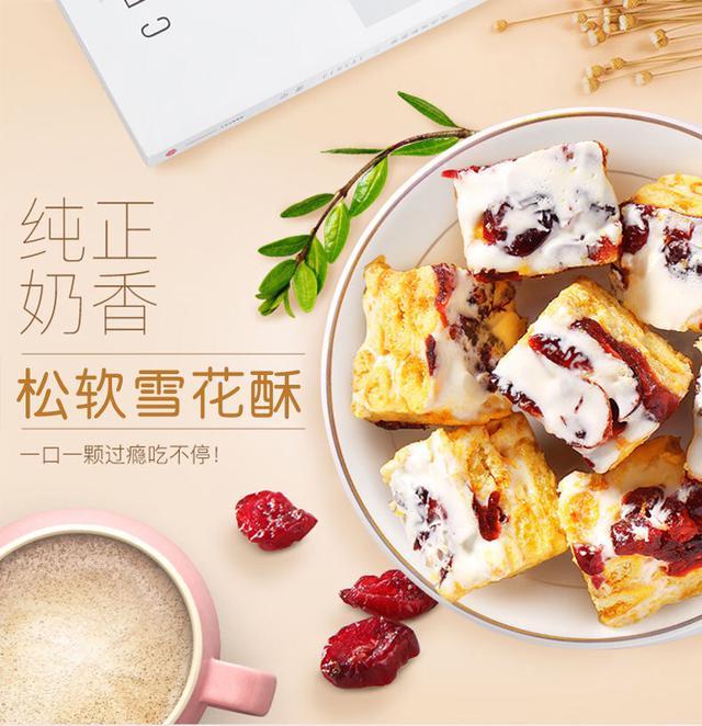 雪花酥零食小吃網休閒食品牛軋糕點餅乾奶芙蔓越莓年貨婚禮點心