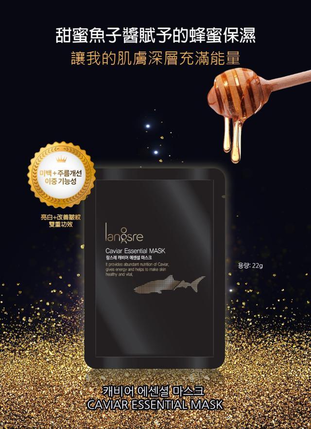 韓國 獨家代理品牌 Langsre朗絲蕾  甜蜜魚子醬精華面膜 (單片)