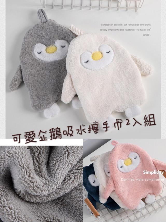 可愛企鵝吸水擦手巾2入組-顏色隨機出