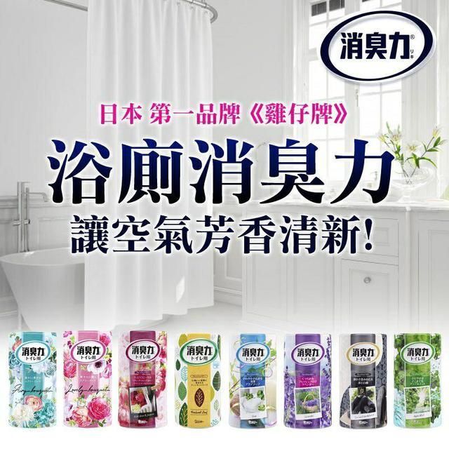 日本 ST 雞仔牌 浴廁消臭力 400ml