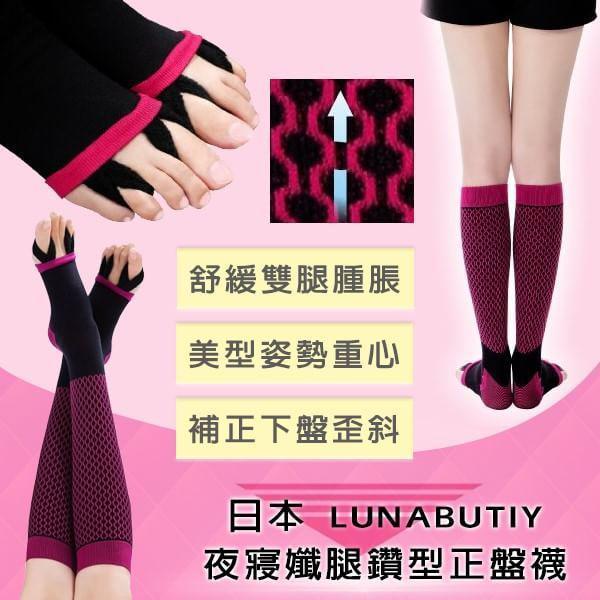 日本 LUNABUTIY 夜寢孅腿鑽型正盤襪