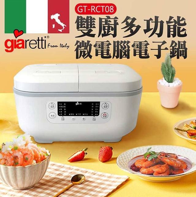 義大利 Giaretti 珈樂堤 雙鍋電子鍋 GT-RCT08