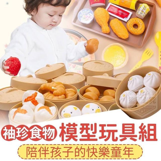 袖珍食物模型玩具46件組
