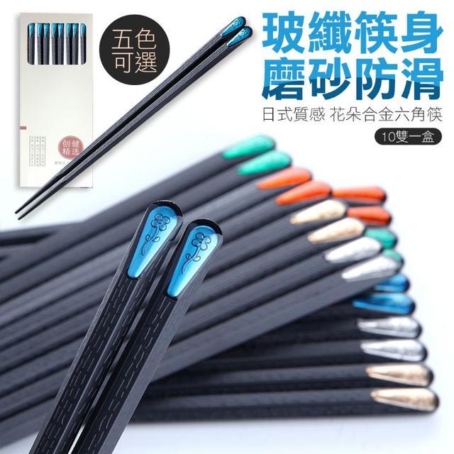 """""""玻纖筷身磨砂防滑""""日式質感 花朵合金六角筷 10雙一盒~耐高溫 不發霉 復古餐具"""