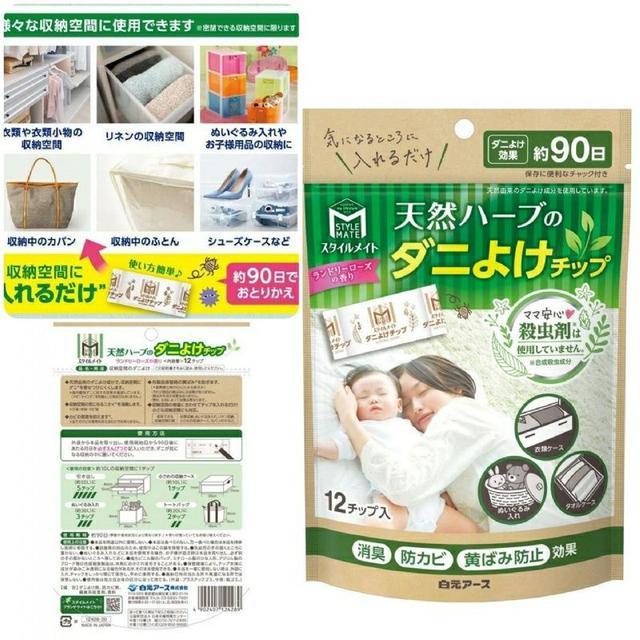 日本【白元】-天然防蟎/防蟲/防潮/防霉片