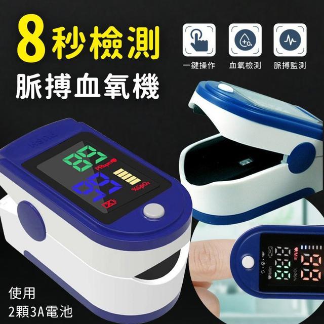 現貨-防護必備 8秒檢測! 脈搏血氧機