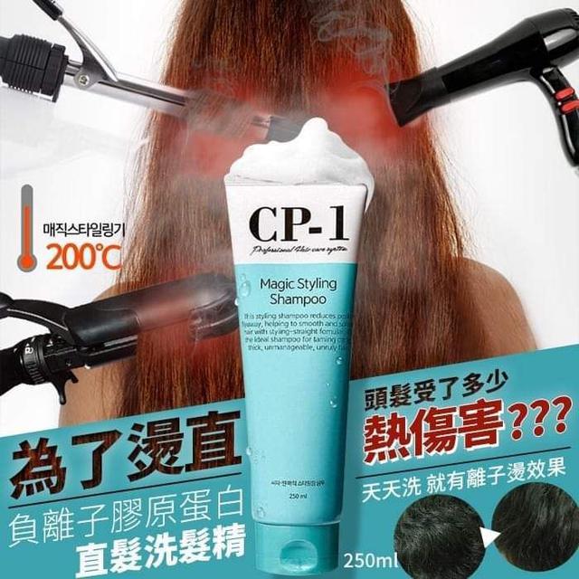 😍韓國CP-1負離子直髮洗髮精