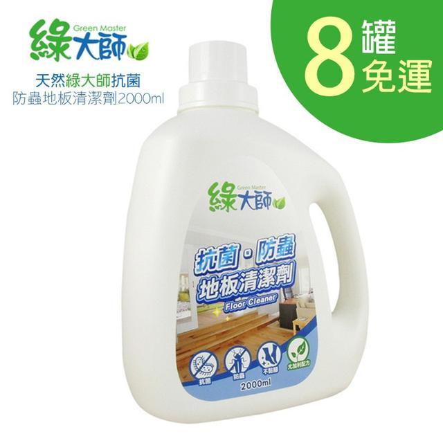 """""""8罐免運賣場""""天然綠大師抗菌 防蟲地板清潔劑2000ml~天然芳香 蟲蟲掰掰"""