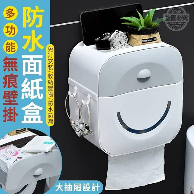 ☘️ 多功能無痕壁掛防水面紙盒