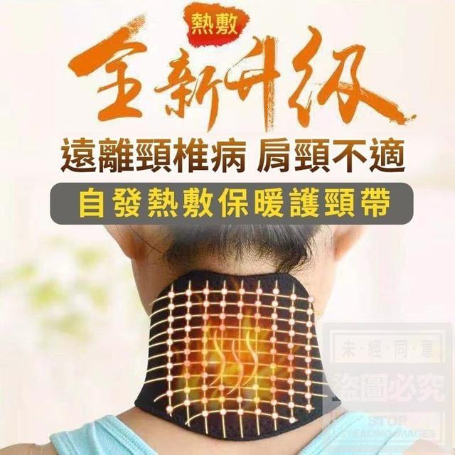 (預購e) 自發熱敷保暖護頸帶(5入)