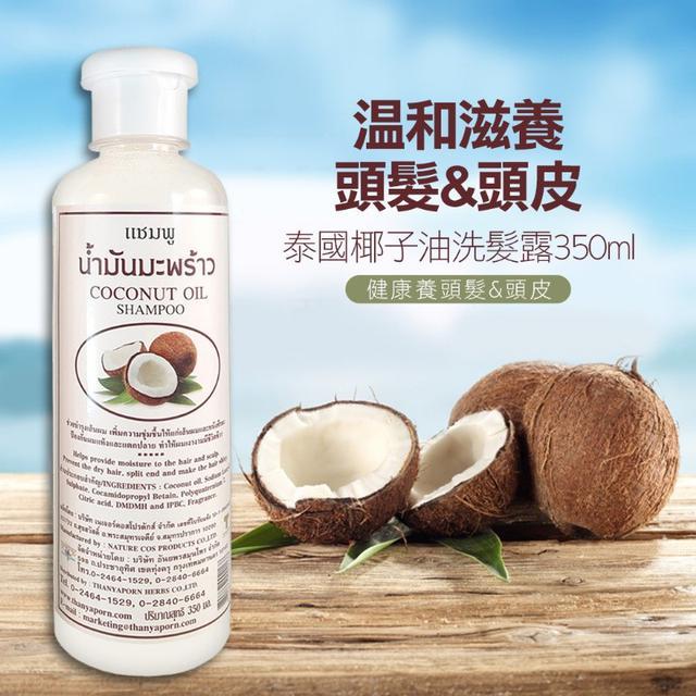 """""""溫和滋養""""泰國椰子油洗髮露350ml~頭髮&頭皮超補水"""