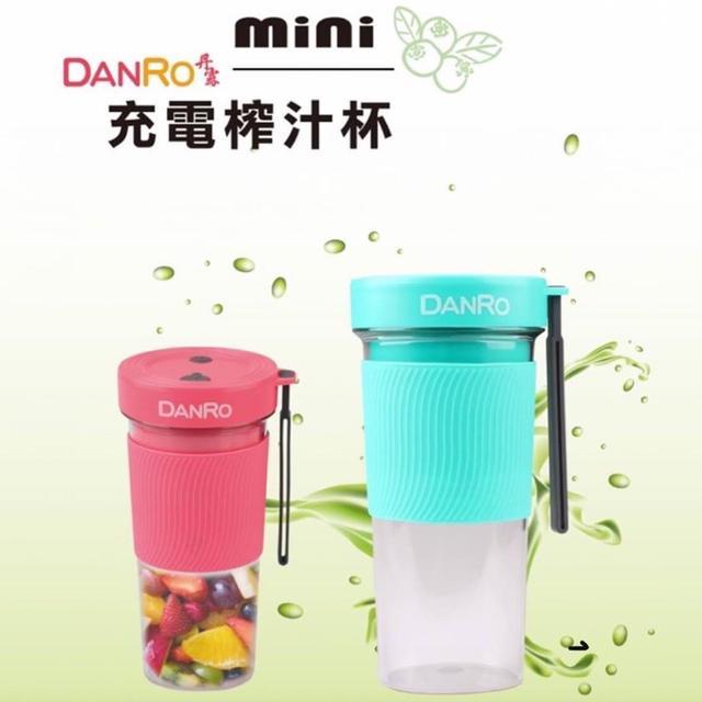 DANRO丹露MINI充電榨汁杯