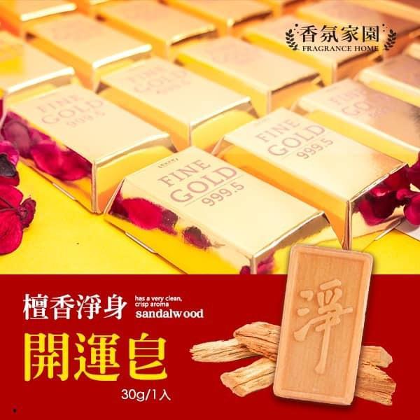 台灣 香氛家園 檀香淨身開運皂 30g
