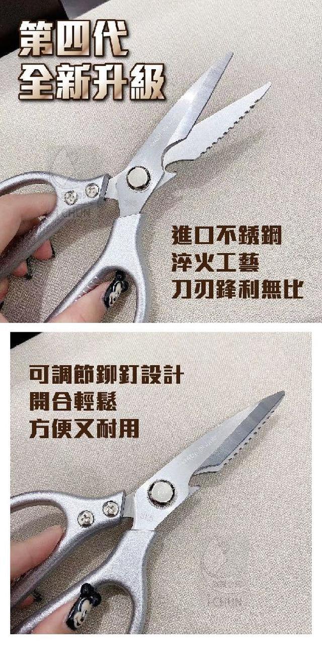 鋁合金升級版強力食物剪