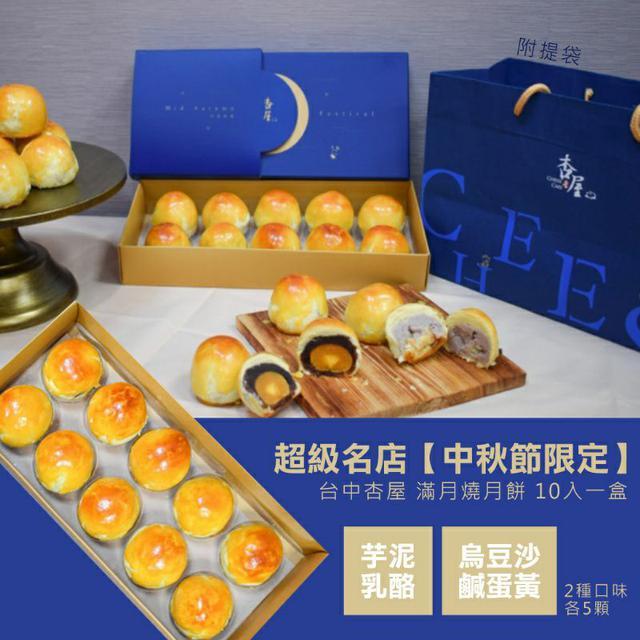 """""""超級名店""""台中杏屋 滿月燒月餅 烏豆沙鹹蛋黃+芋泥乳酪10入一盒~"""