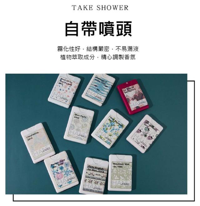 便攜卡片型 口袋香水 20ml~持久淡香 隨時補香
