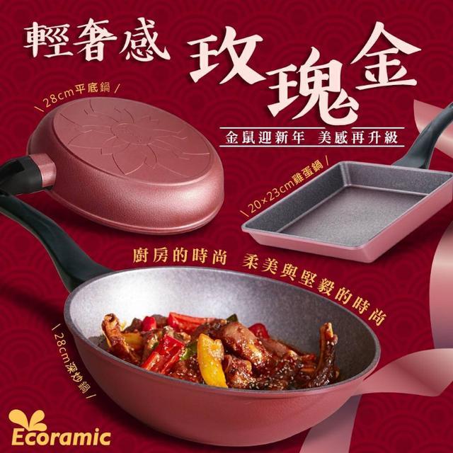 韓國Ecoramic鈦晶石頭抗菌玫瑰金不沾鍋