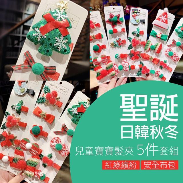 """""""安全布包""""日韓秋冬 聖誕節髮夾 5件套組~可愛雪人兒童寶寶"""
