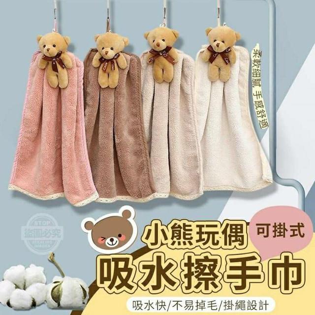 小熊玩偶可掛式吸水擦手巾◇不挑色