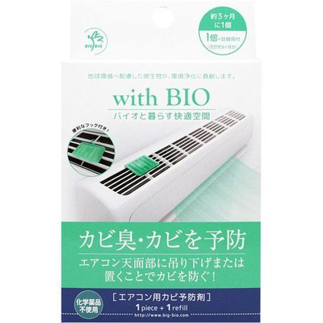 日本BIO無化學藥劑冷氣防霉專用貼