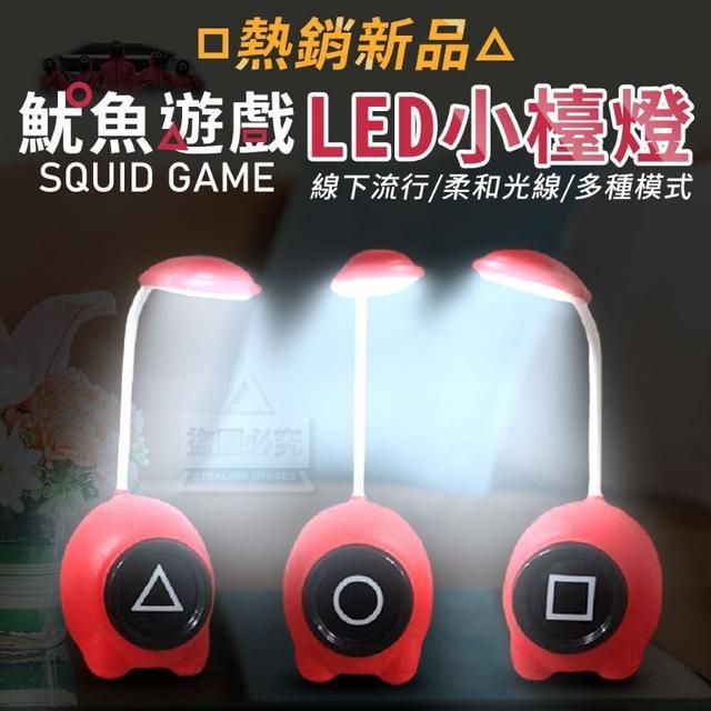 魷魚遊戲熱銷新品LED小檯燈