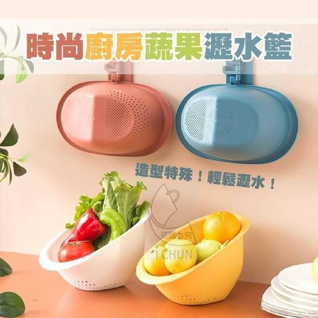 時尚廚房蔬果瀝水籃