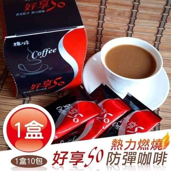 好享 So 日本專利黑生薑 57倍防彈厚咖啡2盒