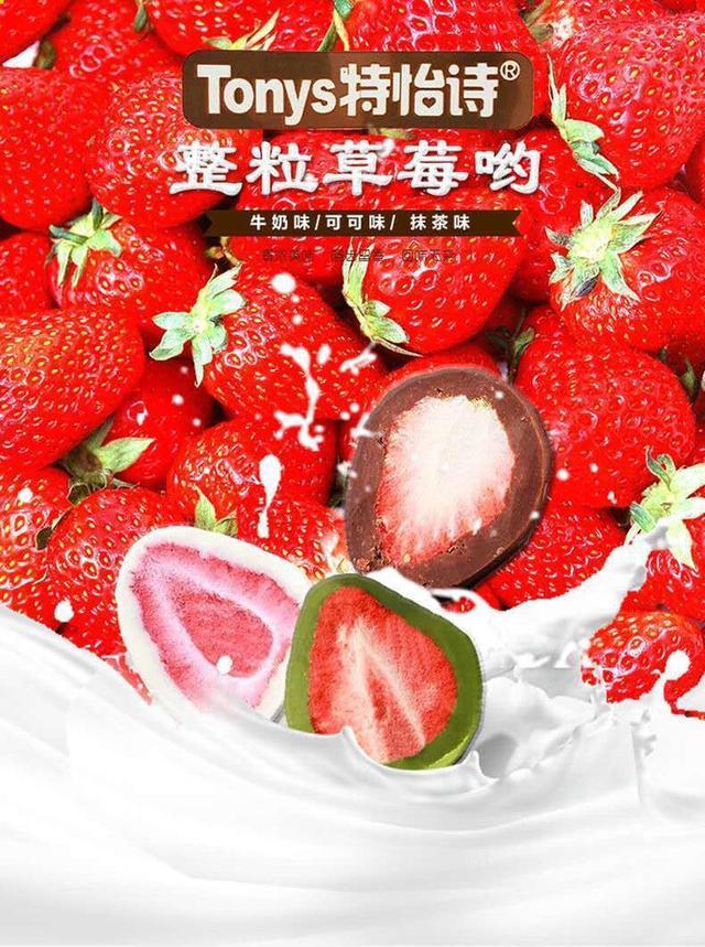 大陸零食特怡詩整顆巧克力凍乾草莓夾心抹茶牛奶可可網紅巧克力零食60g