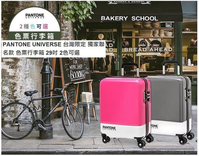 Pantone Universe美國原廠授權色票系列行李箱-免運